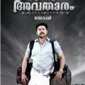Avatharam Malayalam Movie Review