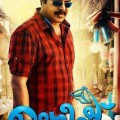 Manglish Malayalam Movie Review