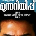Munnariyippu Malayalam Movie Review