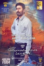 Velaiyilla Pattathari Tamil Movie Review Image