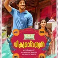 Vikramadithyan Malayalam Movie Review
