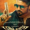 Anjaan Tamil Movie Review