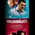 Apothecary Malayalam Movie Review