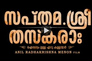 sapthamashree-thaskaraha-teaser-2-video-thumbnail