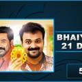 Bhaiyya Bhaiyya 21 Days Collection