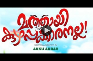 mathai-kuzhappakkaranalla-trailer-video-thumbnail