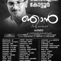 Njaan Theater List Image