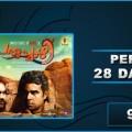 Peruchazhi 28 Days Collection