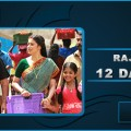 Rajadhi Raja 12 Days Collection Image
