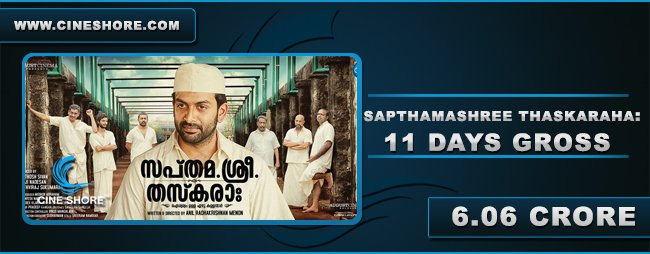 SapthamaShree Thaskaraha: 11 Days Collection Image