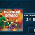 SapthamaShree Thaskaraha 21 Days Collection
