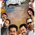 Vellimoonga Malayalam Movie Review