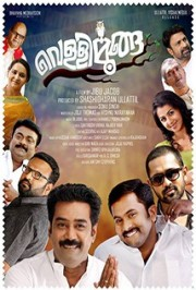 Vellimoonga Movie Review Image