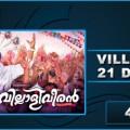 Villali Veeran 21 Days Collection
