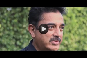 kamal-haasan-clean-india-campaign-video-thumbnail