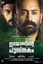 Iyobinte Pusthakam Movie Review Image