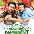 Mylanchi Monchulla Veedu Malayalam Movie Review