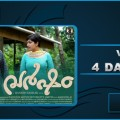 Varsham 4 Days Collection Images