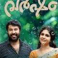Varsham Malayalam Movie Review