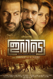 ivide-malayalam-movie-poster