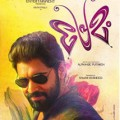 Premam Malayalam Movie Review