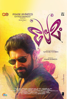 premam-malayalam-movie-poster
