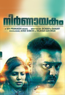 nirnayakam-malayalam-movie-poster
