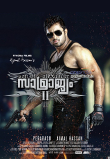 samrajyam-2-malayalam-movie-poster