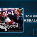 Son Of Satyamurthy Kerala Final Collection