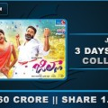 Jilla 3 Days Telugu Collection