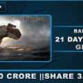 Bahubali 21 Days Kerala Collection Image