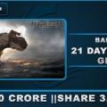 Bahubali 21 Days Kerala Collection Image
