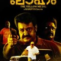 Loham Malayalam Movie Review