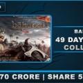 bahubali-49-days-kerala-collection