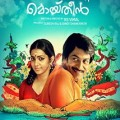 Ennu Ninte Moideen Review