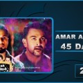 amar-akbar-anthony-45-days-collection