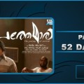 pathemari-52-days-collection