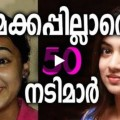 50 Actresses Without Makeup In Malayalam