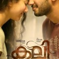 Kali Malayalam Movie Review