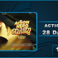 Action Hero Biju 28 Days Collection