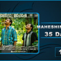 Maheshinte Prathikaram 35 Days Collection