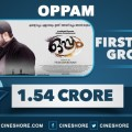 Oppam First Day Collection