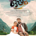 oppam-malayalam-movie-poster