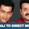 Prithviraj To Direct Mohanlal