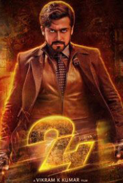 suriyas-stardom-and-past-business-in-kerala-24