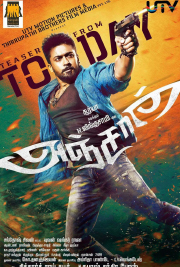 suriyas-stardom-and-past-business-in-kerala-anjaan