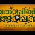 Thoppil Joppan Official Teaser