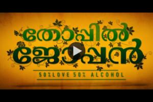 thoppil-joppan-official-teaser-video-thumbnail