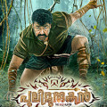 Pulimurugan Malayalam Movie Review