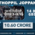 thoppil-joppan-14-days-collection